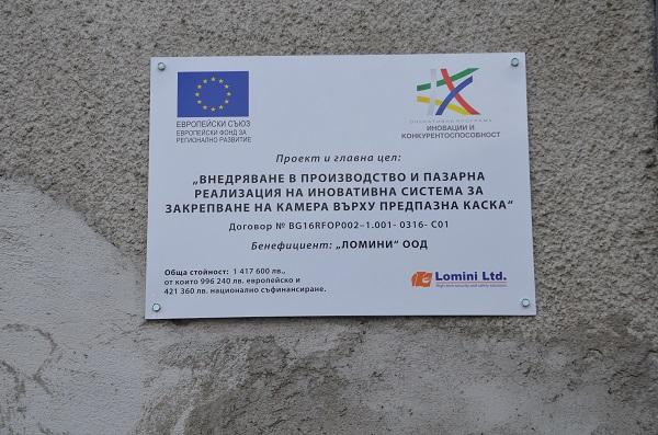 Проектът на ЛОМИНИ ООД по ОП Иновации и конкурентоспособност